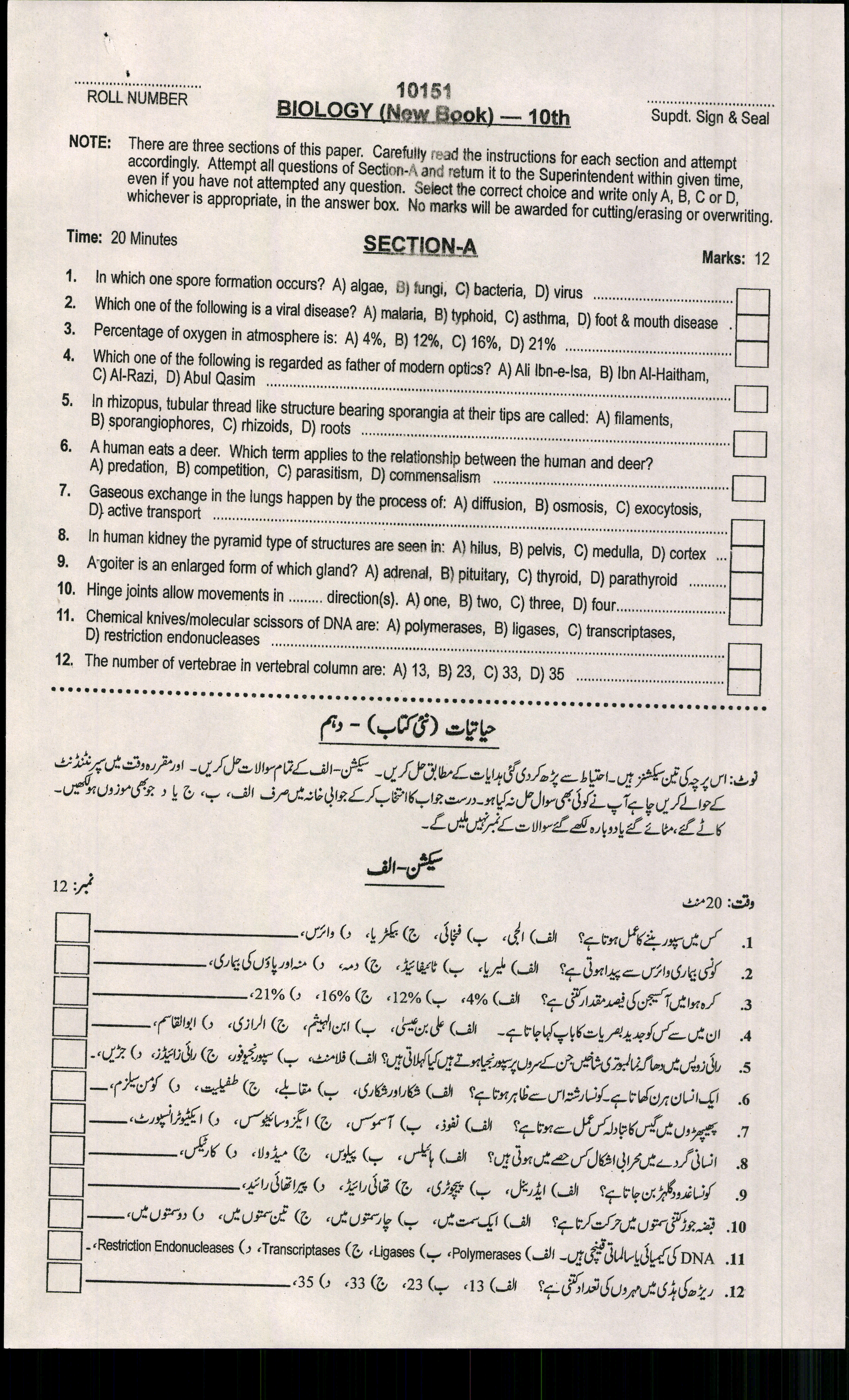 Board Of Intermediate And Secondary Education BISE Abbottabad