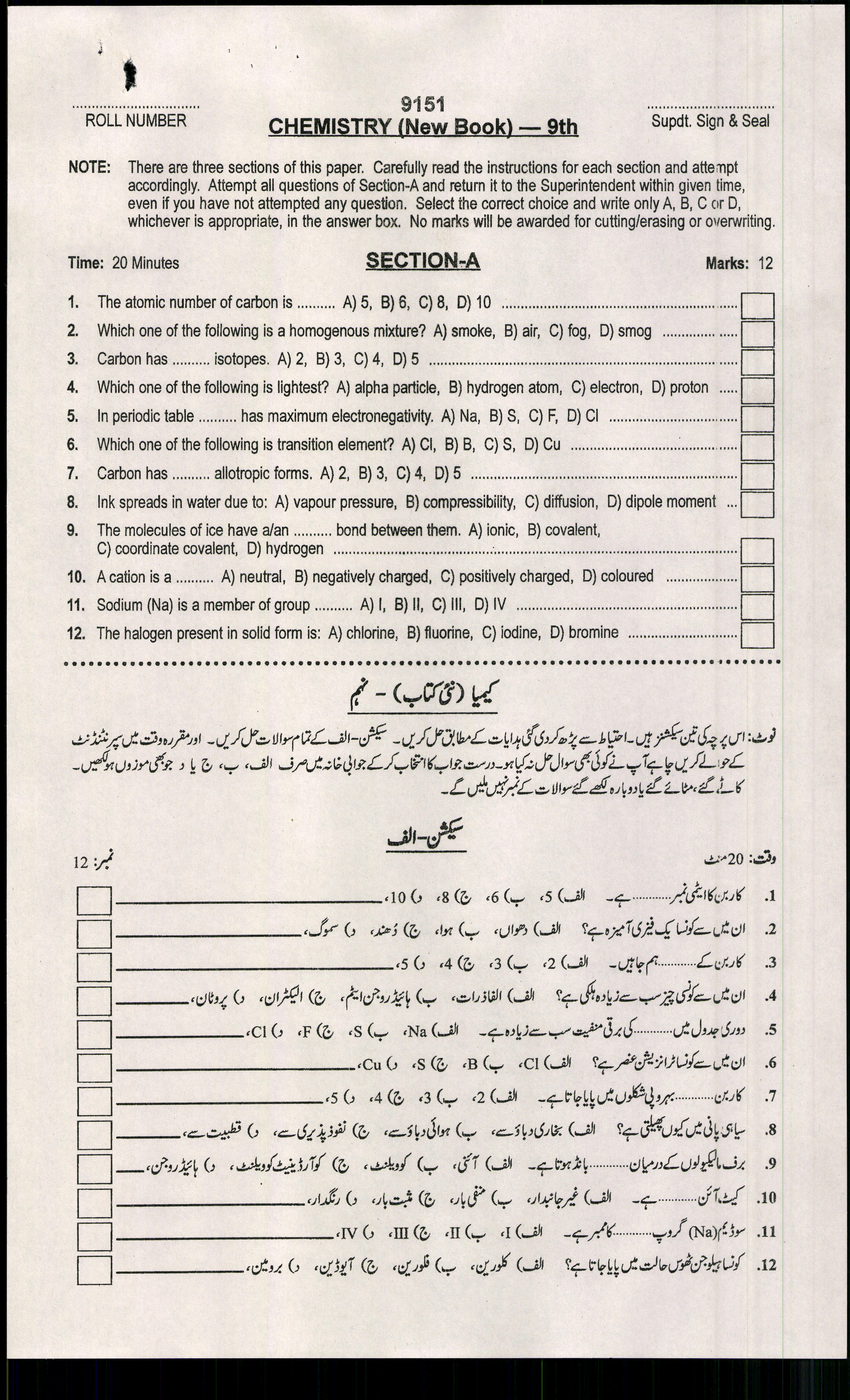 Board of Intermediate and Secondary Education (BISE) Abbottabad